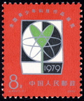 China,-PR-3-Oct-1979-Scott-1511