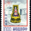 China,-Republic-(Taiwan)-26-Apr-1978-Scott-2096